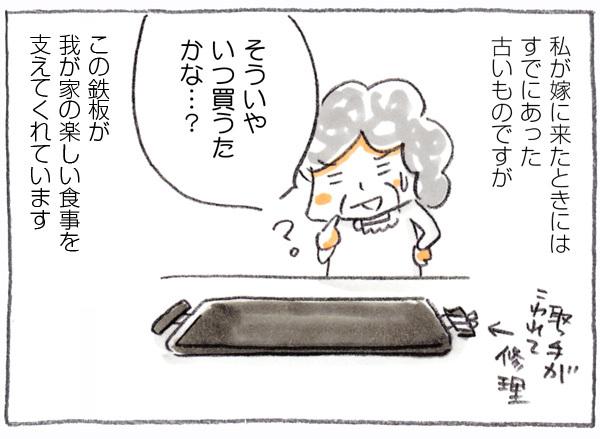 """わが家のテッパン!義母の代から大事にしている""""鉄板""""と家族の話の画像11"""