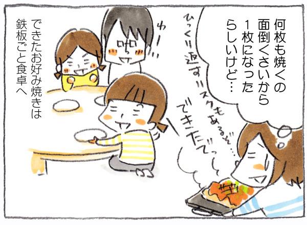 """わが家のテッパン!義母の代から大事にしている""""鉄板""""と家族の話の画像7"""