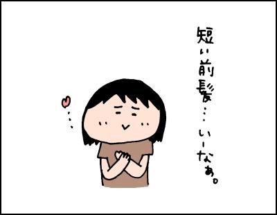 娘の前髪カットがかわいすぎて♡思わず…やってもうたぁ〜!なトホホ話の画像6