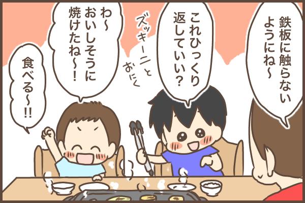 子どもの好き嫌い&食べムラ対策はコレ!わが家で効果があった3つの工夫の画像7