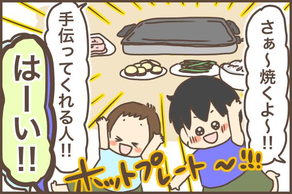子どもの好き嫌い&食べムラ対策はコレ!わが家で効果があった3つの工夫の画像6