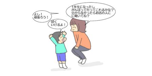 すごい機転!(笑)小学生になった息子の「はじめてのおつかい」のタイトル画像