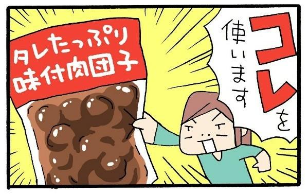 """""""ズボラー酢豚""""がおいしい!市販のアレを使ってひと工夫♪の画像2"""