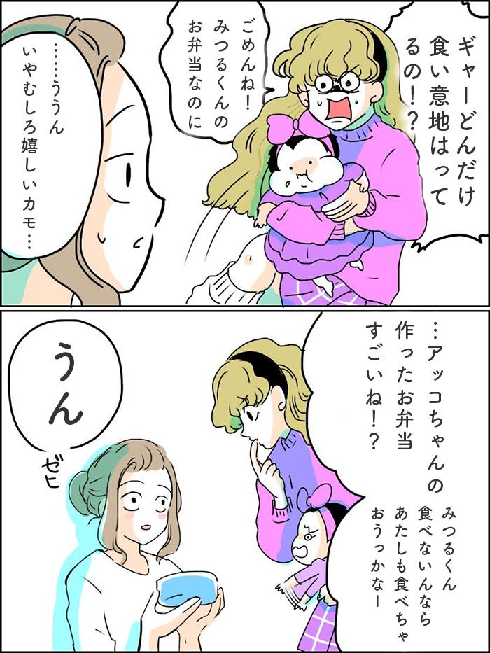 「他の子はあんなに食べるのに…」辛い時にママ友がくれた救いの言葉 ~頑なに食べないワケ~の画像17