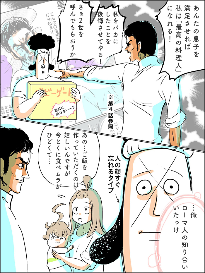 私の料理が美味しくないからだよね、きっと。~離乳食を吐き出しちゃうワケ~の画像8