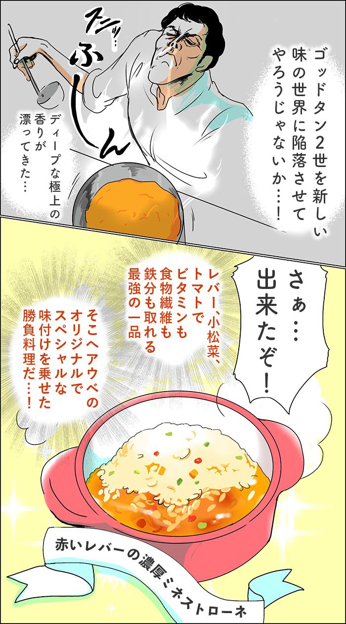 私の料理が美味しくないからだよね、きっと。~離乳食を吐き出しちゃうワケ~の画像10