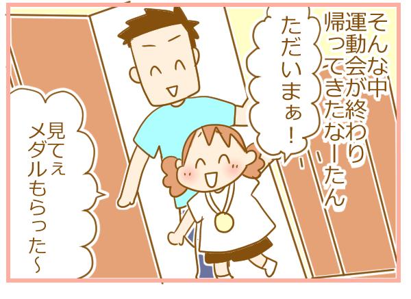 """はじめての運動会に発熱…。幼稚園の先生の""""優しさ""""に感動した話の画像4"""