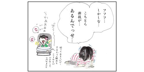 ポイントは「ママも楽しく!」離乳食を食べてくれない時にオススメな方法♪のタイトル画像