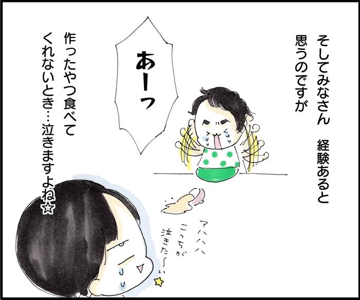 ポイントは「ママも楽しく!」離乳食を食べてくれない時にオススメな方法♪の画像3