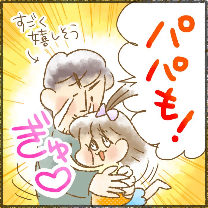 小悪魔というか…普通に悪魔?(笑)娘のパパ対応が最強!の画像2