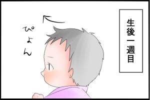 """子どもを育ててはじめて知った、ある""""重要""""なこと(笑)!の画像3"""