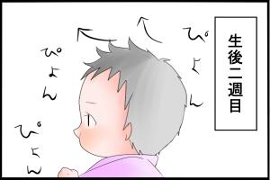 """子どもを育ててはじめて知った、ある""""重要""""なこと(笑)!の画像4"""