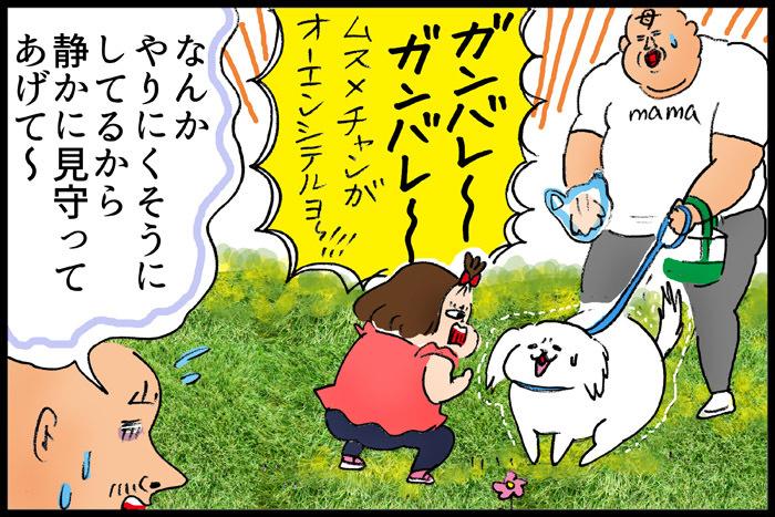 3歳娘の犬のお散歩デビュー!さっそく訪れた試練に、どう対応する…!?の画像4