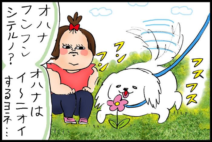 3歳娘の犬のお散歩デビュー!さっそく訪れた試練に、どう対応する…!?の画像2