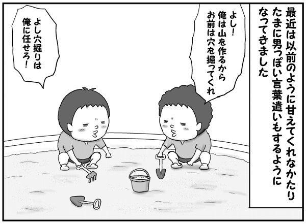 """「俺に任せろ!」""""男っぽい言葉""""を使うようになった双子に思うことの画像5"""