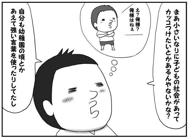 """「俺に任せろ!」""""男っぽい言葉""""を使うようになった双子に思うことの画像7"""