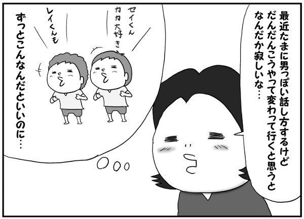 """「俺に任せろ!」""""男っぽい言葉""""を使うようになった双子に思うことの画像6"""