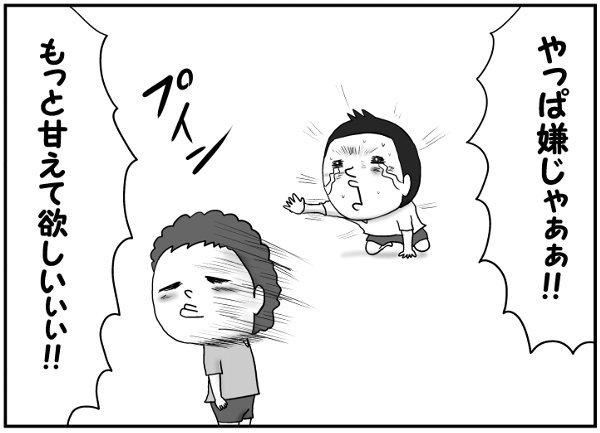 """「俺に任せろ!」""""男っぽい言葉""""を使うようになった双子に思うことの画像12"""