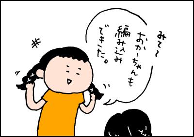 """初の""""編み込み""""が成功したのに…。4歳娘の激怒の理由がカワイイ♡の画像8"""