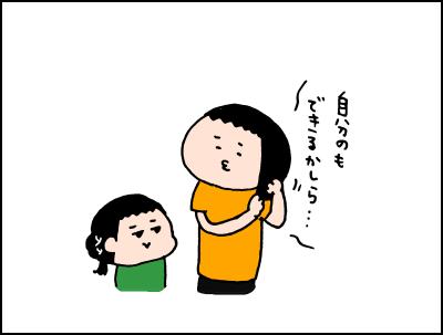 """初の""""編み込み""""が成功したのに…。4歳娘の激怒の理由がカワイイ♡の画像6"""