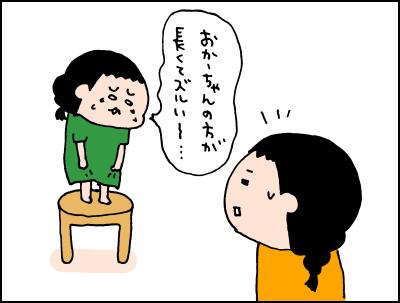 """初の""""編み込み""""が成功したのに…。4歳娘の激怒の理由がカワイイ♡の画像11"""