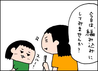 """初の""""編み込み""""が成功したのに…。4歳娘の激怒の理由がカワイイ♡の画像2"""