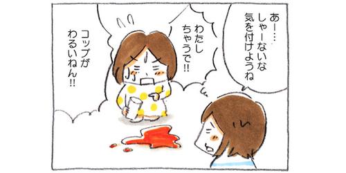 「ごめんなさい」と言えない娘が、ジュースをこぼした現場に残したもののタイトル画像