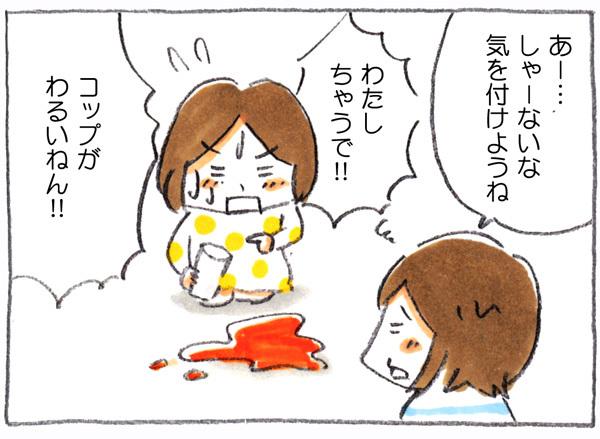 「ごめんなさい」と言えない娘が、ジュースをこぼした現場に残したものの画像2