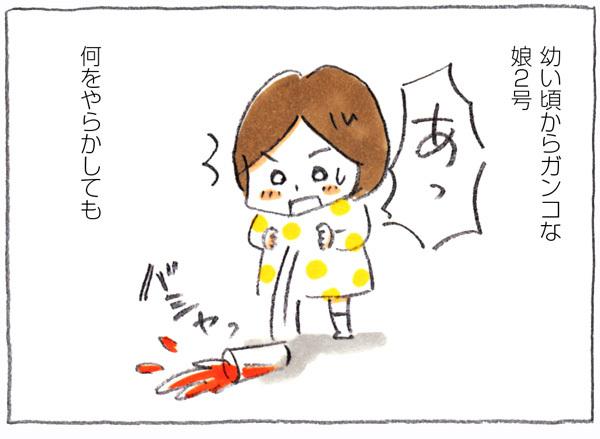 「ごめんなさい」と言えない娘が、ジュースをこぼした現場に残したものの画像1