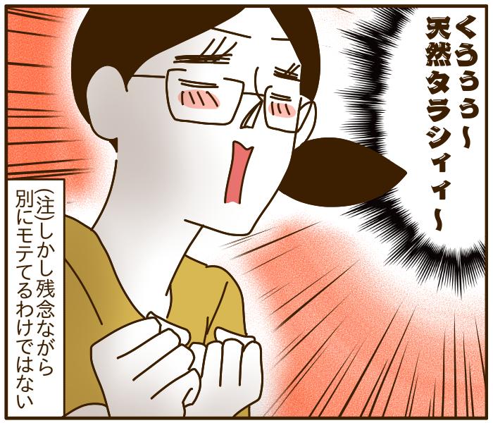 思いがけず長男の「初恋」を目撃!ちょっぴり切ない気持ちにキュン…♡の画像2