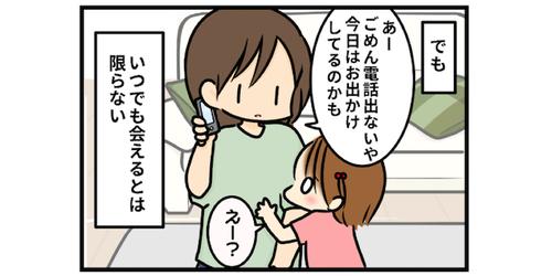 お留守だけど、ばあばに会いたい!4歳娘のかわいすぎる説得にキュン♡のタイトル画像