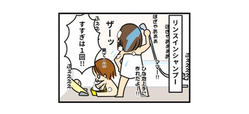 1秒でも時短したい!乳幼児とのお風呂にママが備えているもののタイトル画像