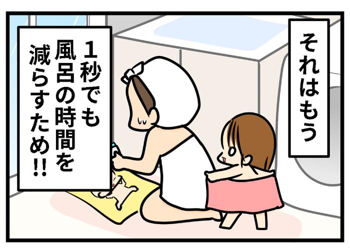 1秒でも時短したい!乳幼児とのお風呂にママが備えているものの画像3