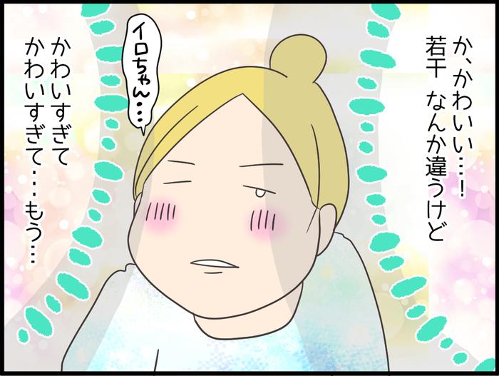 「ごめん、今から仕事する」罪悪感に悩む私を救ってくれた、娘のメッセージの画像6