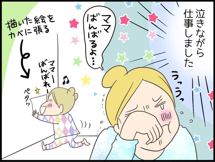 「ごめん、今から仕事する」罪悪感に悩む私を救ってくれた、娘のメッセージの画像7