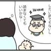 叱る?叱らない? 迷った時、意外と育児書がつかえるかもしれない。のタイトル画像