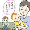 「ジロさんってアレのこと!?」夫の言い回しのクセが強すぎる(笑)のタイトル画像