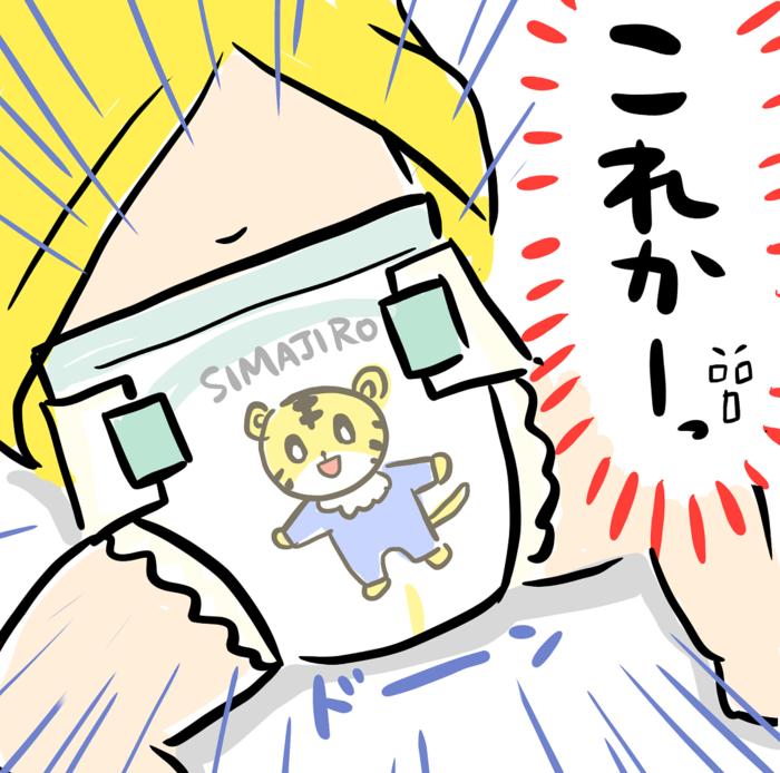「ジロさんってアレのこと!?」夫の言い回しのクセが強すぎる(笑)の画像16
