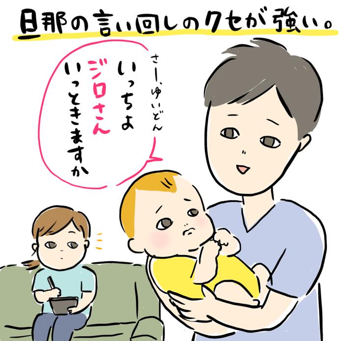 「ジロさんってアレのこと!?」夫の言い回しのクセが強すぎる(笑)の画像14