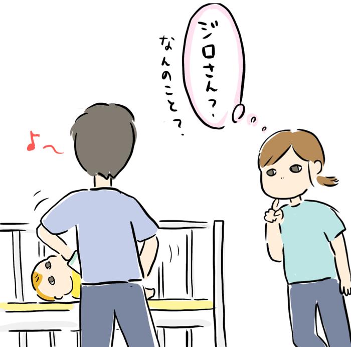「ジロさんってアレのこと!?」夫の言い回しのクセが強すぎる(笑)の画像15