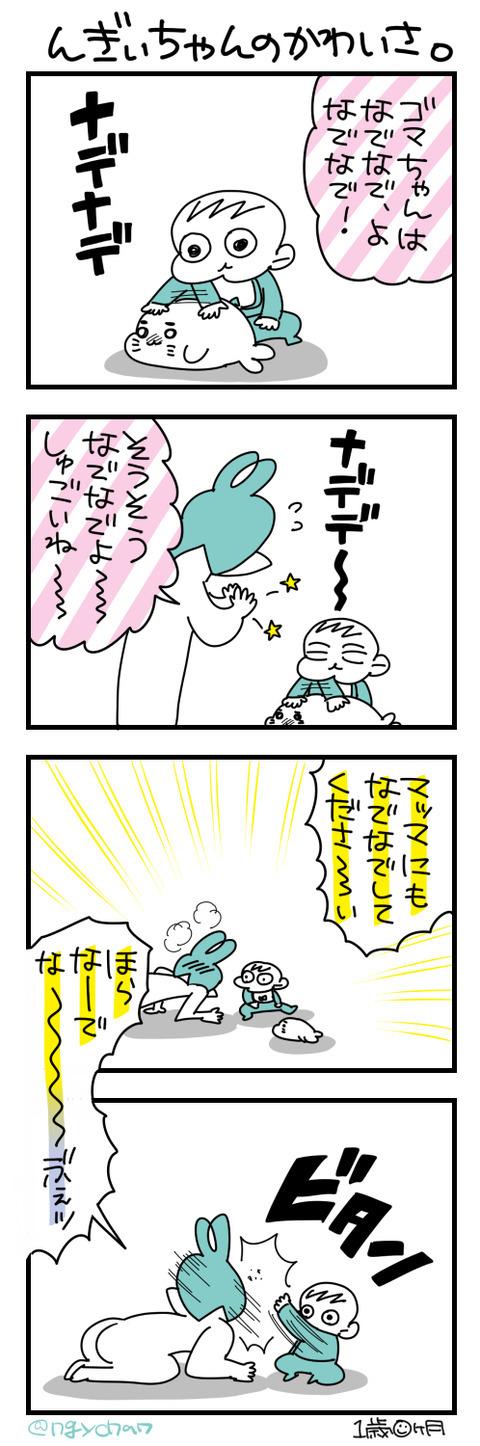 初めての「〇〇〇」で、娘の様子が豹変...!?(笑)の画像2