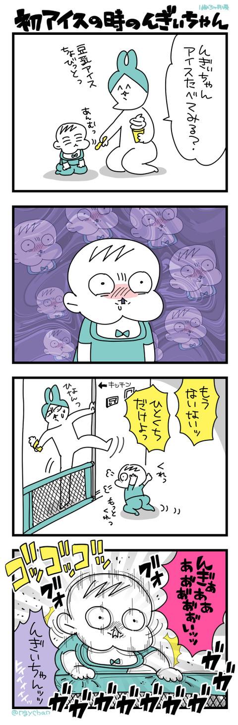 初めての「〇〇〇」で、娘の様子が豹変...!?(笑)の画像8