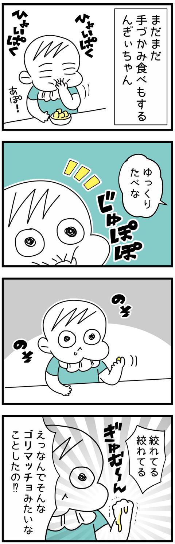 初めての「〇〇〇」で、娘の様子が豹変...!?(笑)の画像6