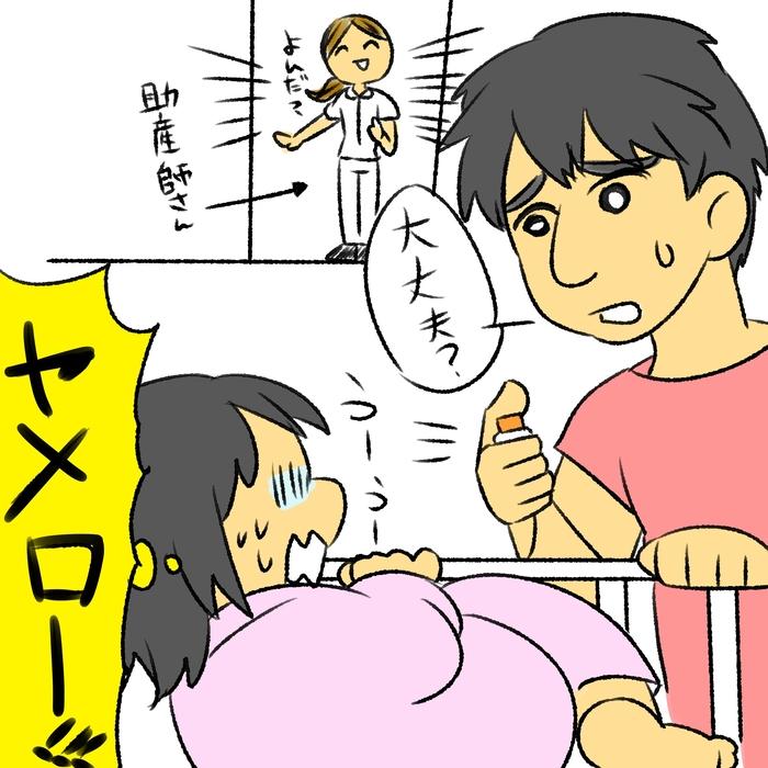 やめて!押さないで…!恐怖の子宮口ぐりぐりって?<投稿コンテストNo.15>の画像1