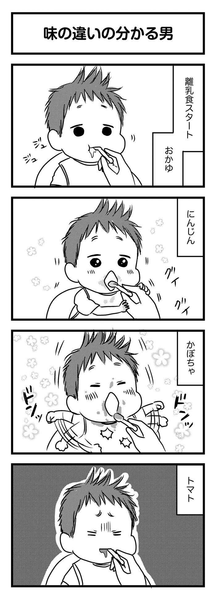癒しの1歳ごっこ遊びなのに、不穏な「事件」がおきがち問題(笑)の画像5