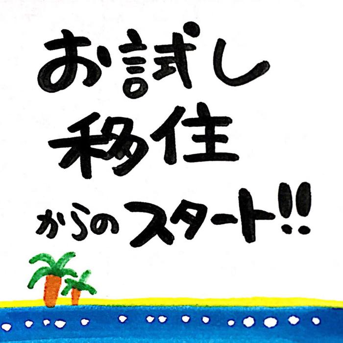 「島で子育てって、どうですか?」突撃インタビューしました!の画像1
