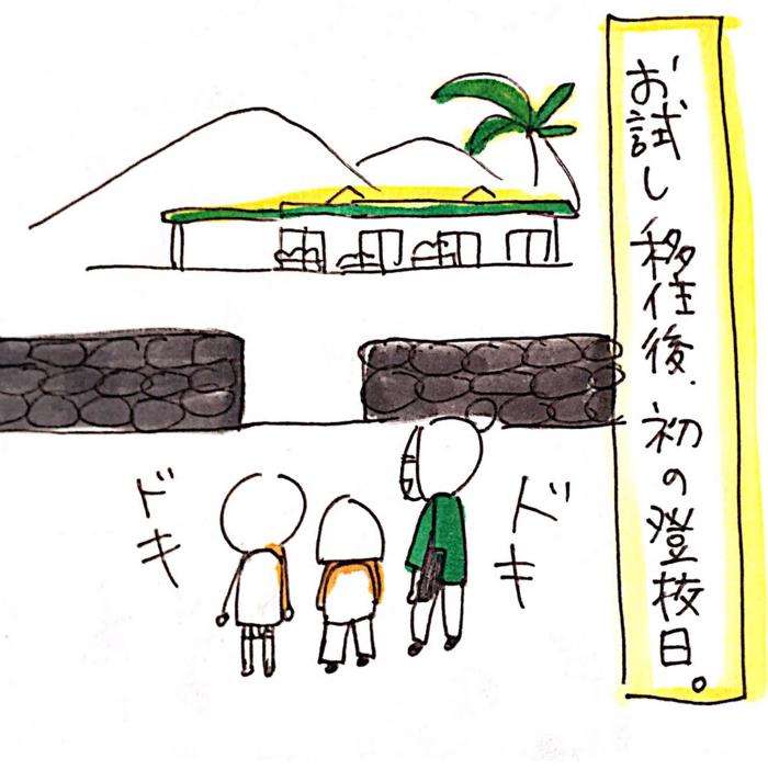 「島で子育てって、どうですか?」突撃インタビューしました!の画像21