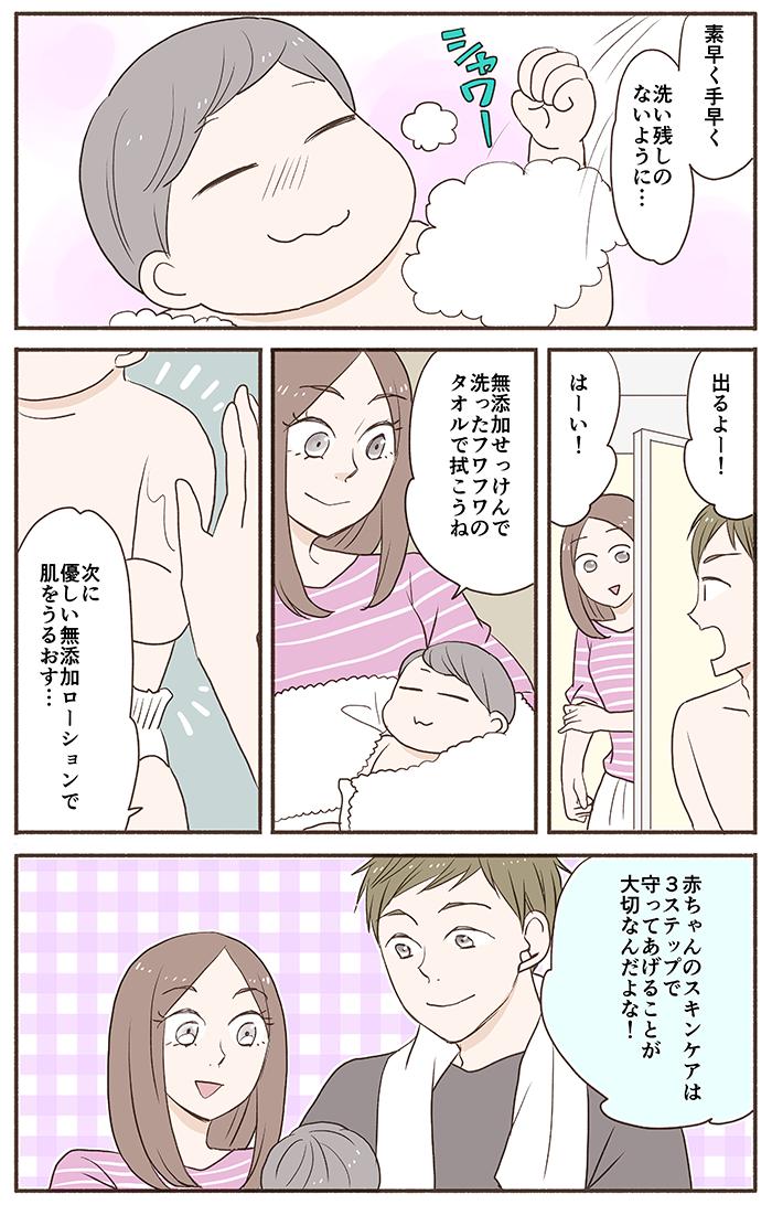 夫婦で協力!3ステップスキンケアで、赤ちゃんの肌に安心を。〈教えて!むてんかんすけ先生 vol.4〉の画像9