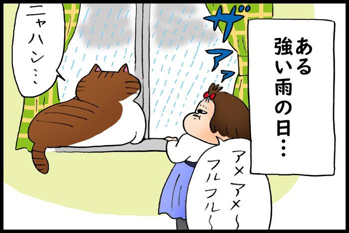 突然の雨漏り事件、発生!そこから娘が学んだのは…の画像1