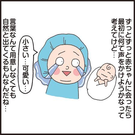 無事出産を終えて幸せだけど、大事なものをひとつ逃した気が…<投稿コンテストNo.27>の画像12
